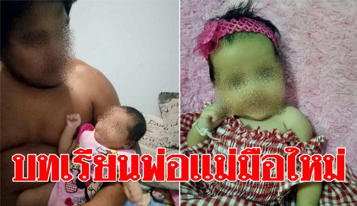 อุทาหรณ์เลี้ยงลูกอ่อน ! หนูน้อยวัย 2 เดือนนอนคว่ำหน้า ตื่นเช้ามาพบตัวแข็งเสียชีวิต ( 18 ม.ค.2561 )